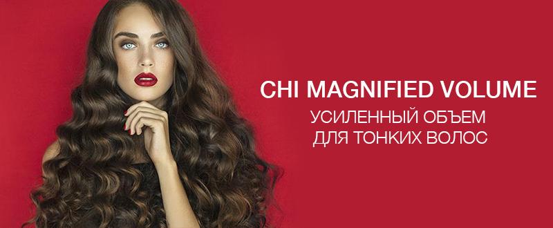 Купить CHI Magnified Volume