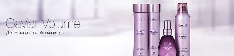 Купить Alterna Caviar Volume