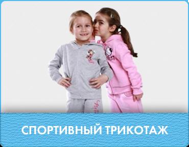 Детская спортивная одежда купить в интернет магазине, спортивная ... ba2f40e718a