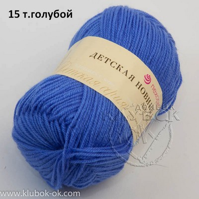 Детская новинка (Пехорка) 15 т.голубой