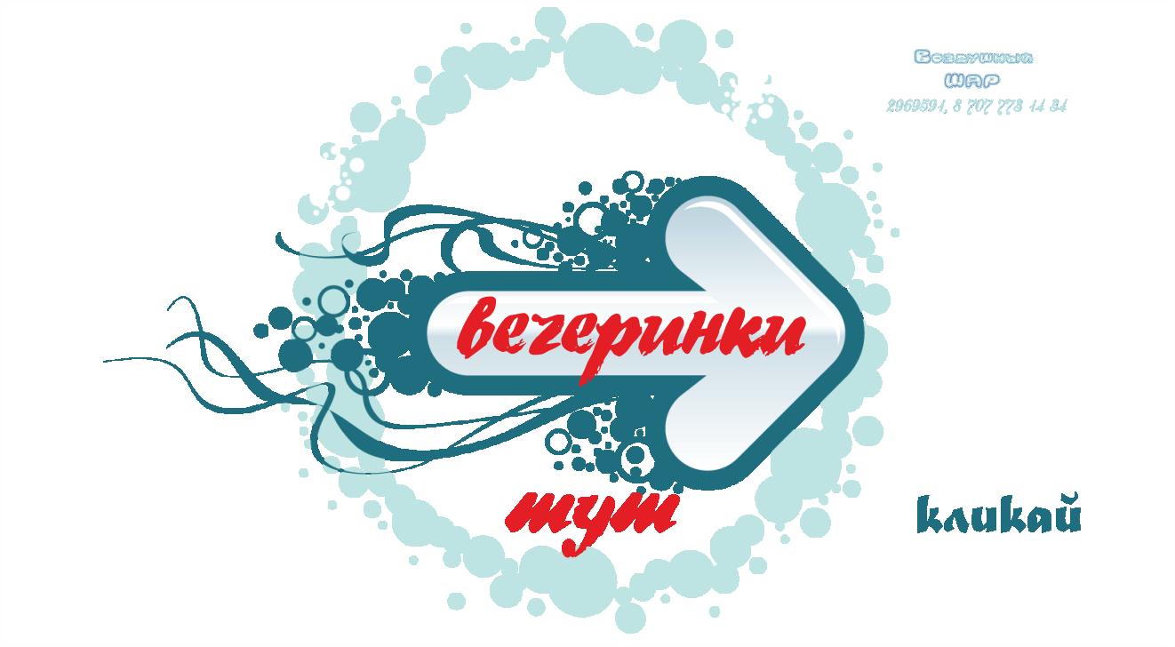 вечеринки_аниматоры_алматы.png
