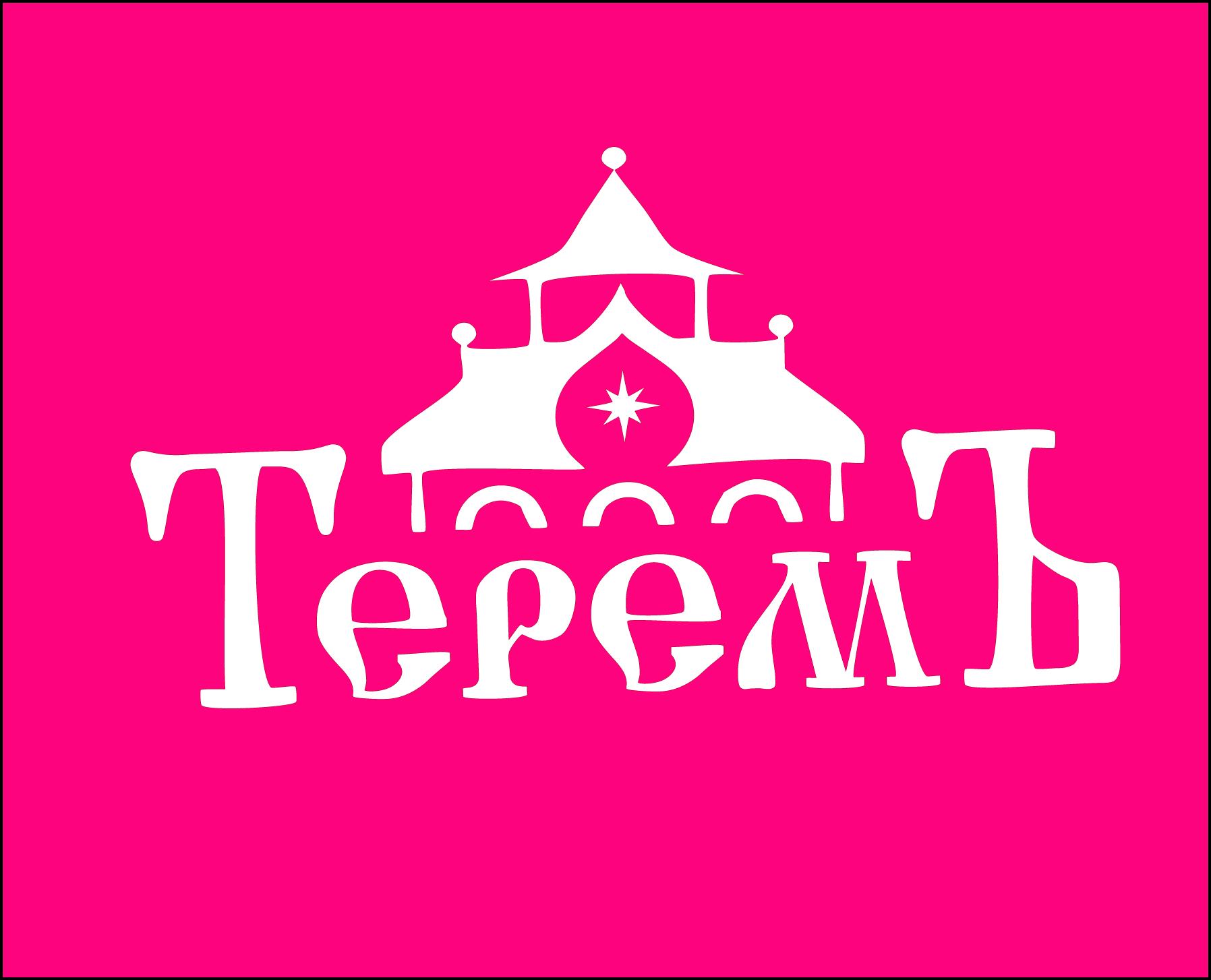 Терем