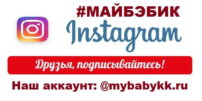 @mybabykk.ru