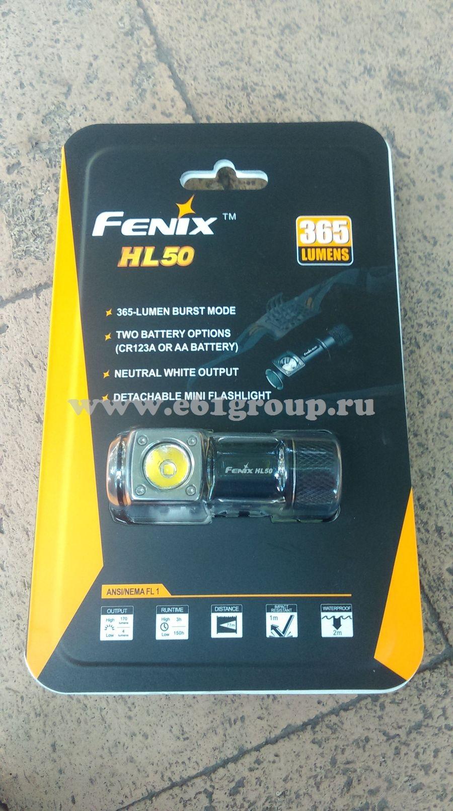 2_налобный_фонарь_Fenix_HL50_купить.jpg