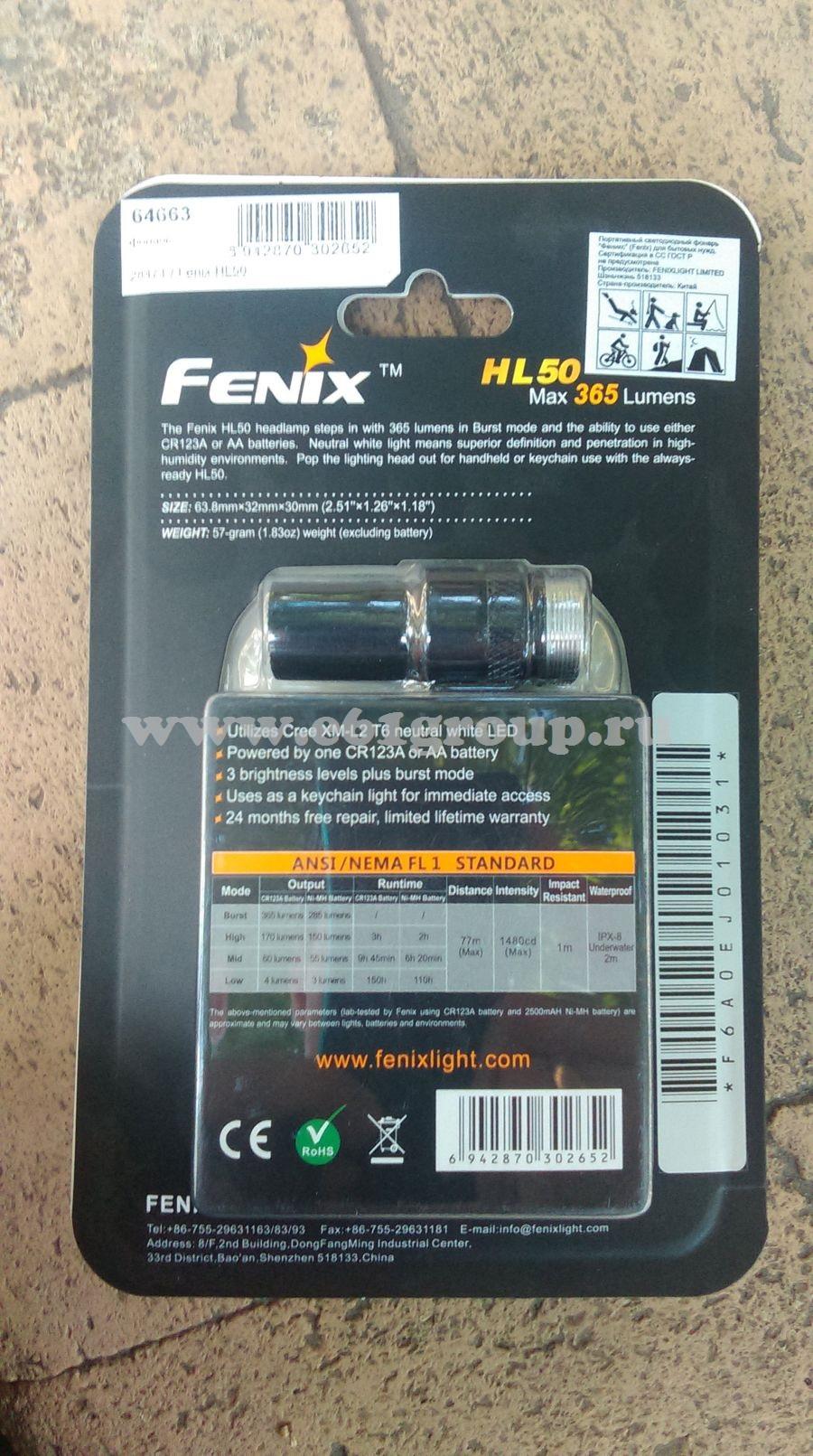 3_налобный_фонарь_Fenix_HL50_цена.jpg