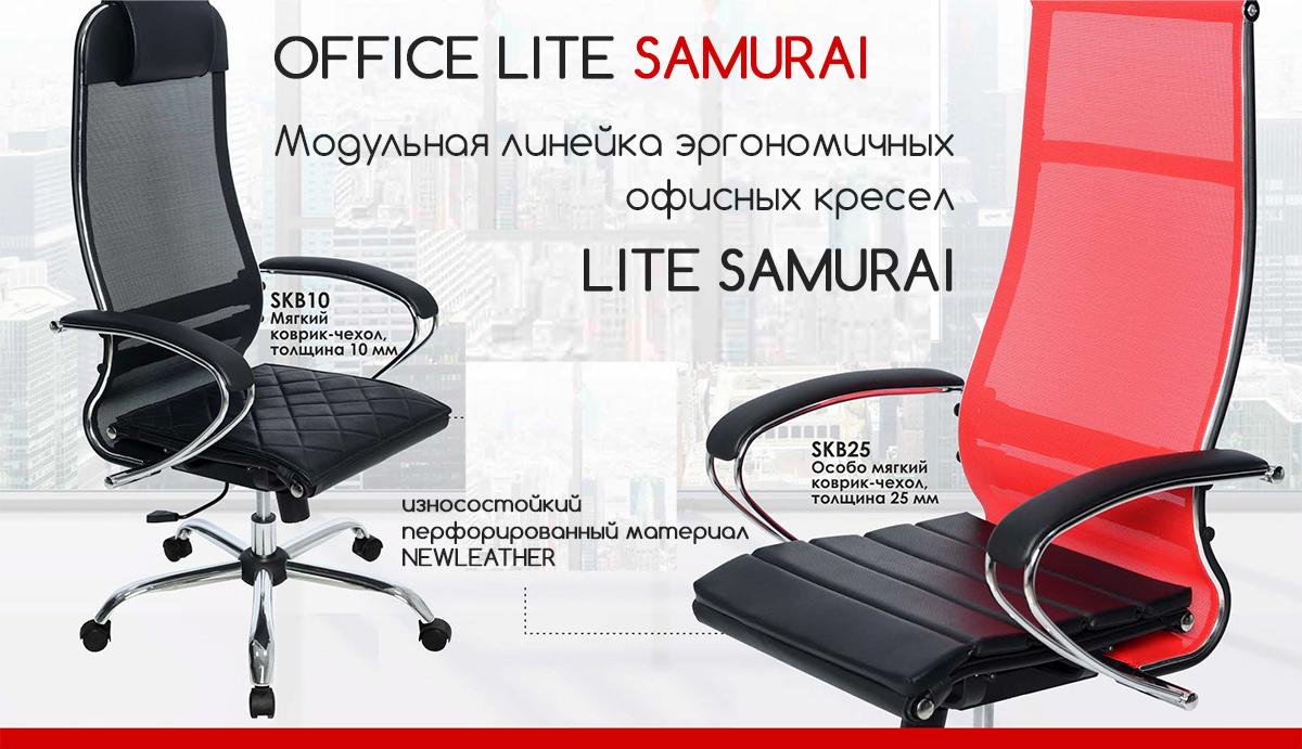Модульная линейка эргономичных офисных кресел SAMURAI