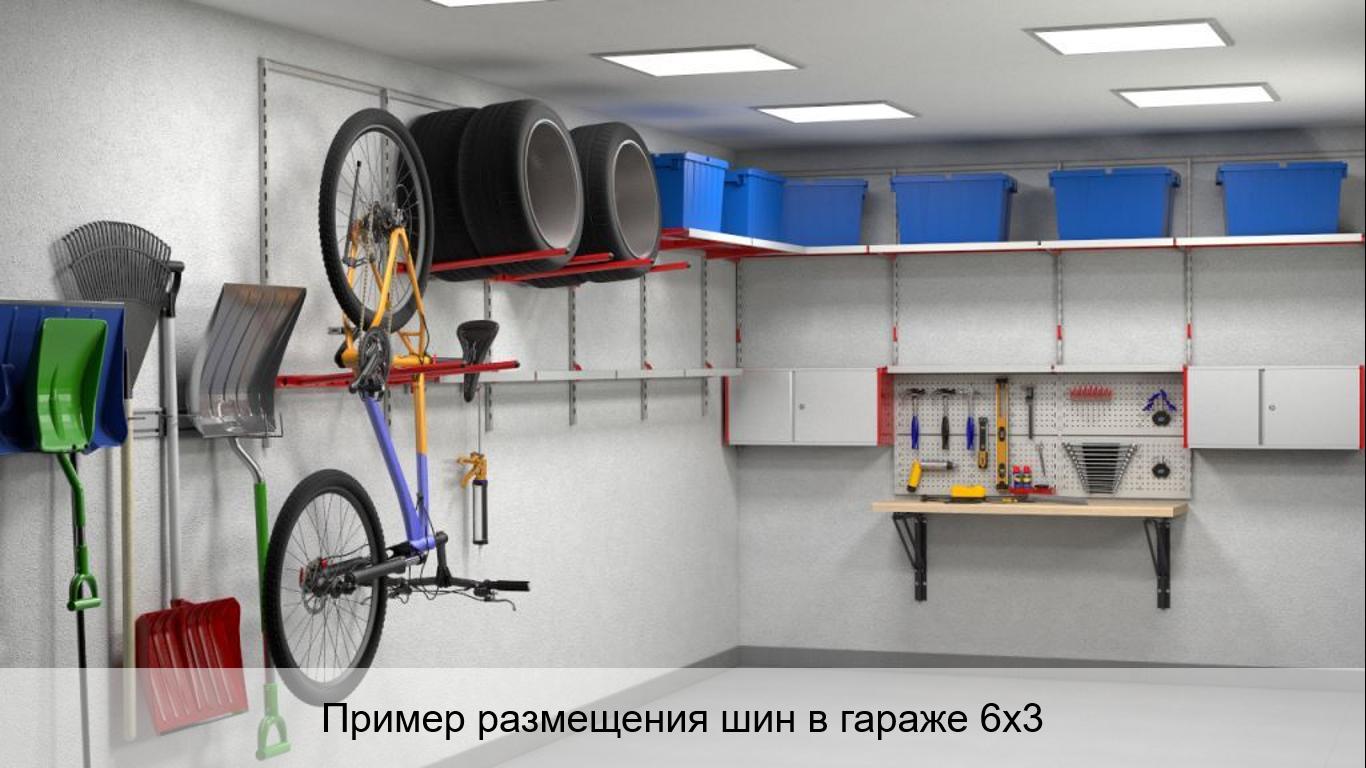 Пример хранения шин в гараже 6х3