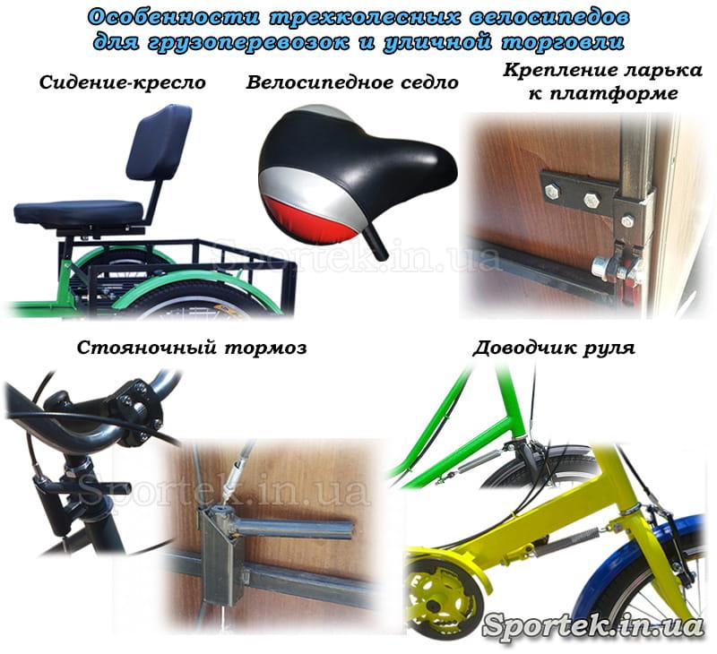 Особенности конструкции грузовых трехколесных велосипедов