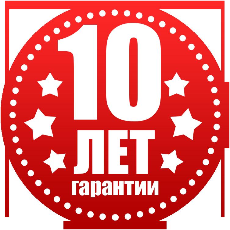 Гарантия-10.png