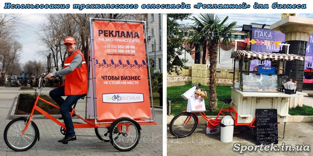 Использование грузового велосипеда 'Рекламный' в бизнесе