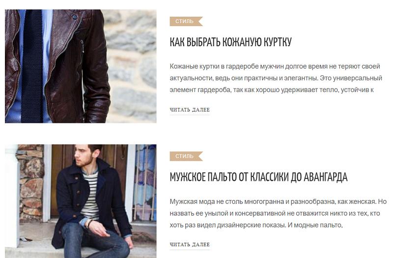 Блог о мужском стиле