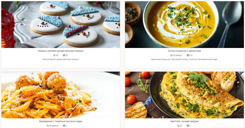 Рекомендованные рецепты на сайте