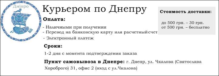 Доставка по Днепропетровску