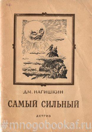 Нагишкин