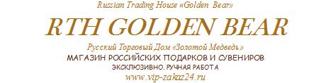 RTH_GOLDEN_BEAR_сувениры_ручной_работы1.png