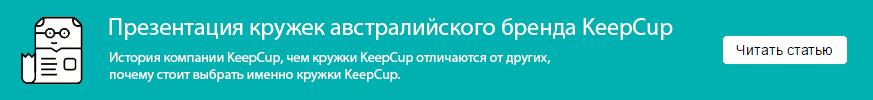 Презентация_KeepCup.jpg