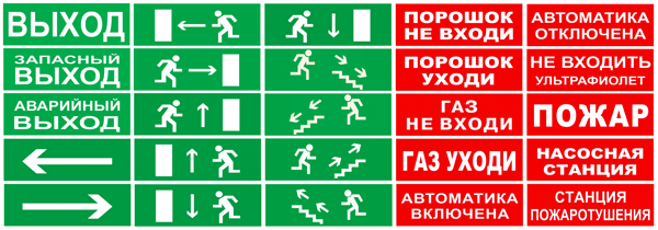 Надписи на световой оповещатель МОЛНИЯ-220 РИП ГРАНД «Выход»