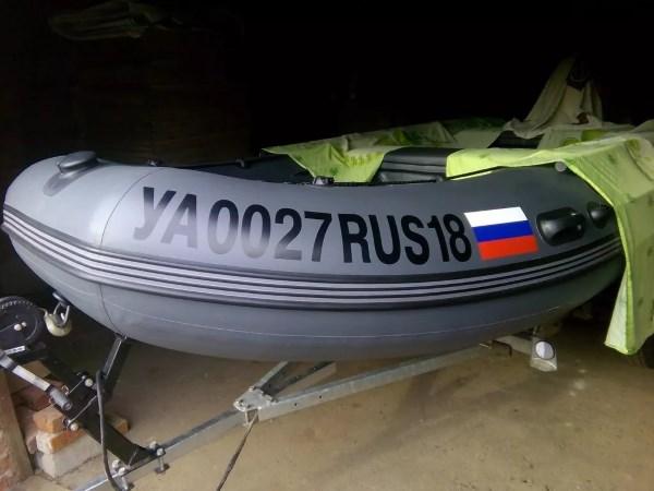 Регистрационный номер на лодке