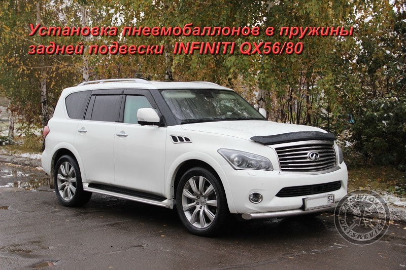 Установка пневмобаллонов BlackStone M HD в задние пружины Infiniti QX56