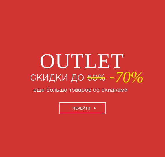 Outlet до - 70%