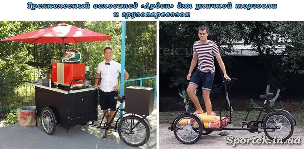Грузовой велосипед 'Арден' в малом бизнесе