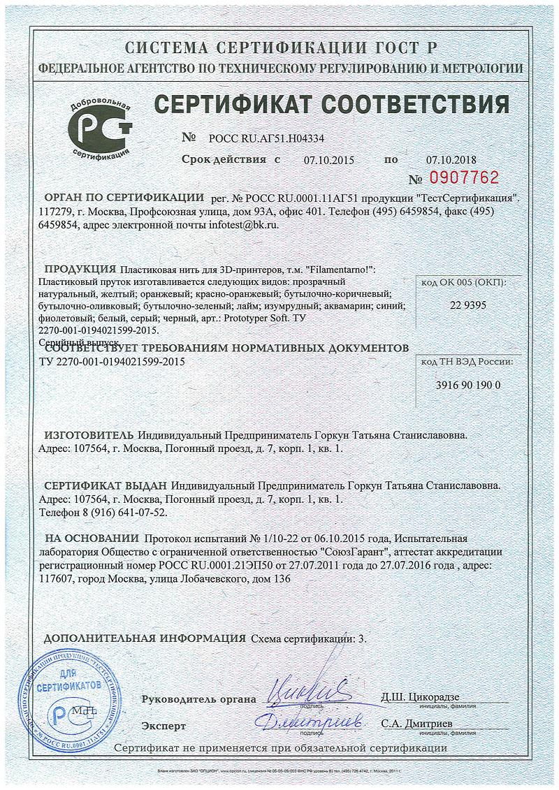 Сертификат соответствия ГОСТ Р пластика Filamentarno!