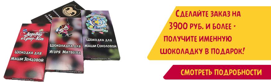 Акция! При заказе от 3900 руб. - шоколадка в подарок!