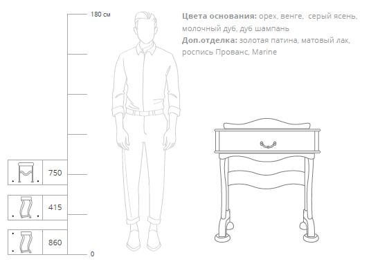 столик джульетта туалетный висан размеры