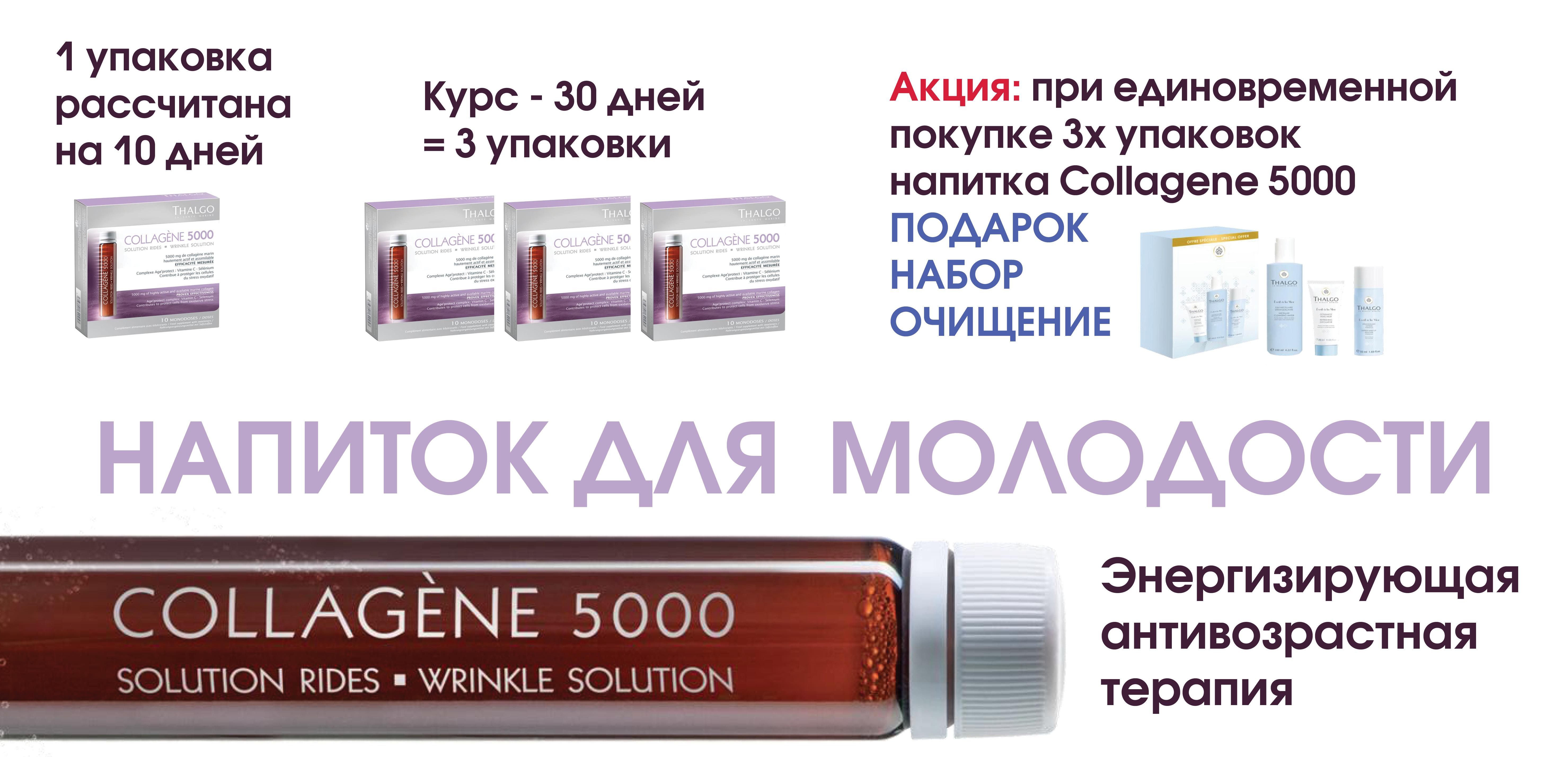 коллаген_5000.jpg