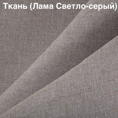 Ткань: Лама светло-серый