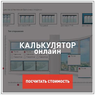 """Остекление балконов и лоджий - """"остекление москвы""""."""