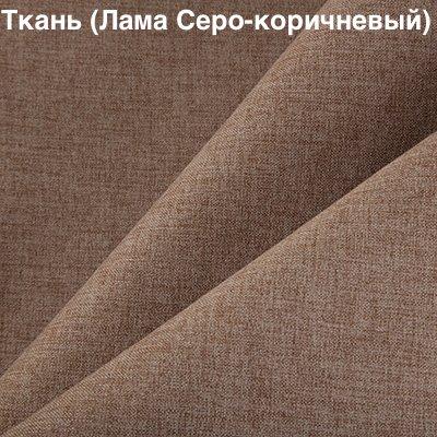 Ткань: лама серо-коричневый