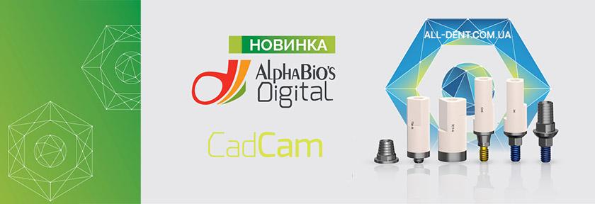 CAD CAM цифровые технологии