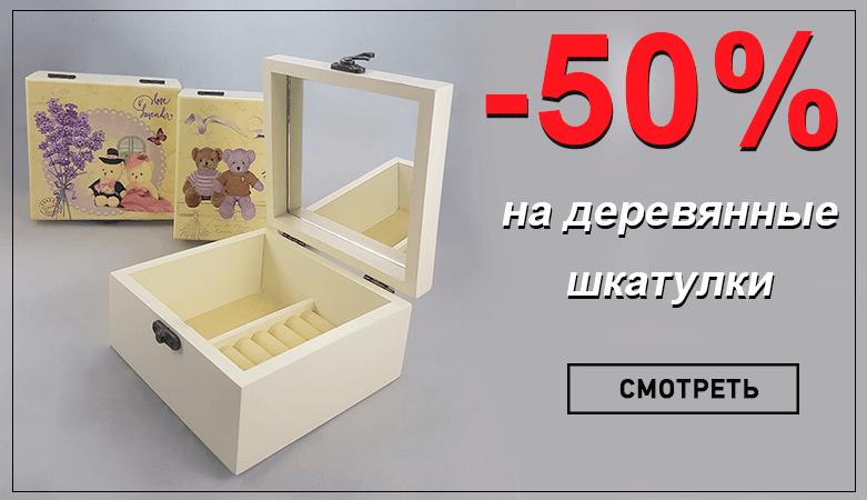 Слайдер -50 на шкатулки сжатый