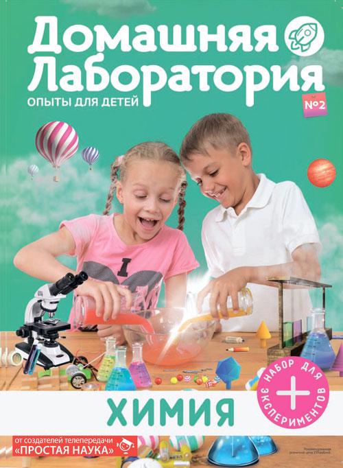 Домашняя лаборатория, выпуск №2, химия