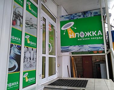 """Вход в магазин посуды """"НЛОжка"""" фото"""