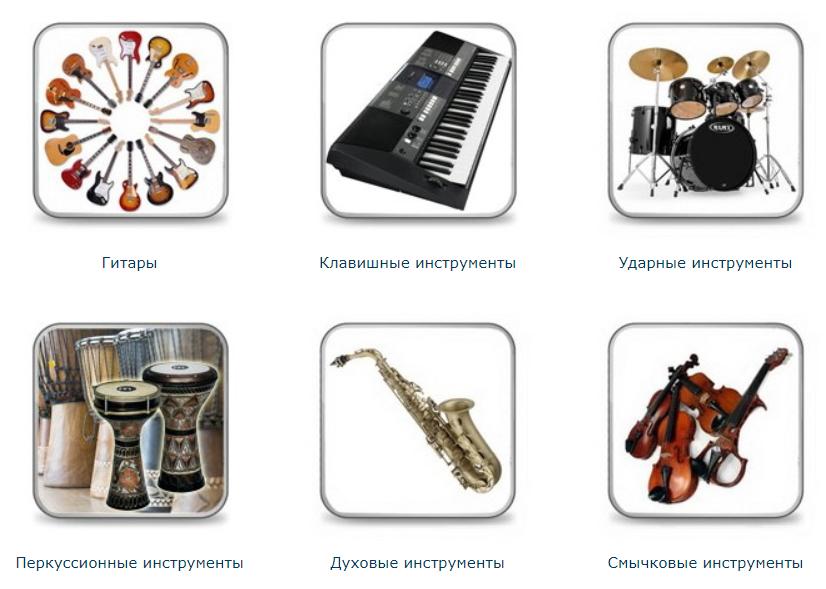 Ассортимент музыкальных инструментов на сайте