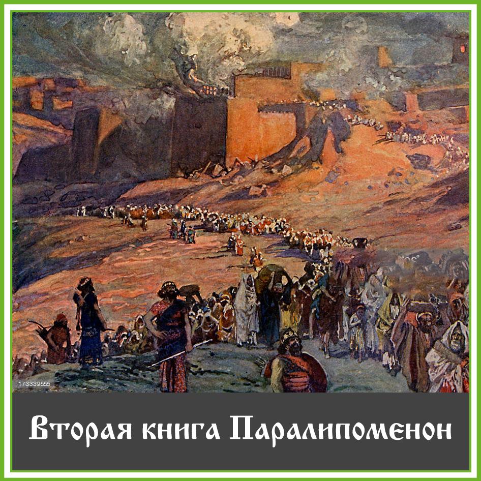 Вторая_книга_Паралипоменон.jpg