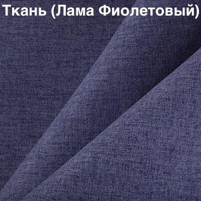 Ткань: Лама Фиолетовый