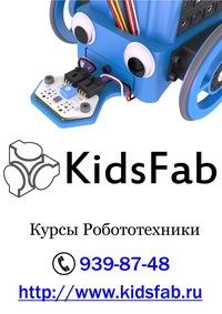 KidsFab - кружок робототехники для детей