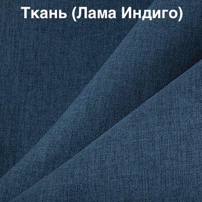 Ткань: Лама Индиго
