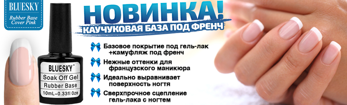 новинка_кауч_база_под_френч.jpg