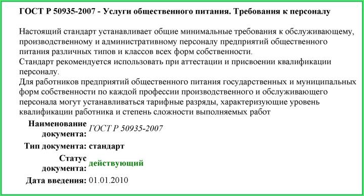 ГОСТ Р 50935- 2007 является рекомендательным документом при наборе сотрудников