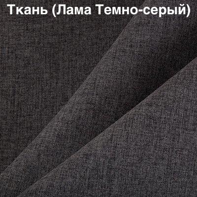 Ткань: Лама Темно-Серый