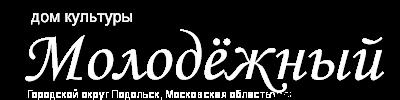 ДК Молодежный