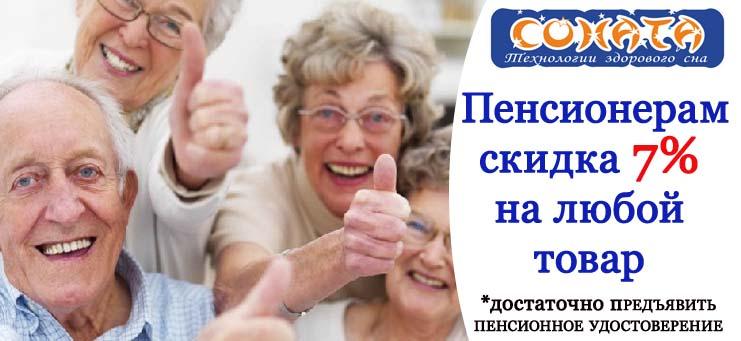 Скидка_пенсионерам_.jpg