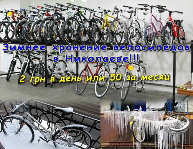 Зимове зберігання велосипедів в Миколаєві