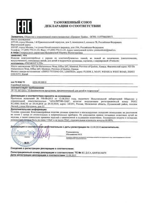 Сертификат на краги Premont