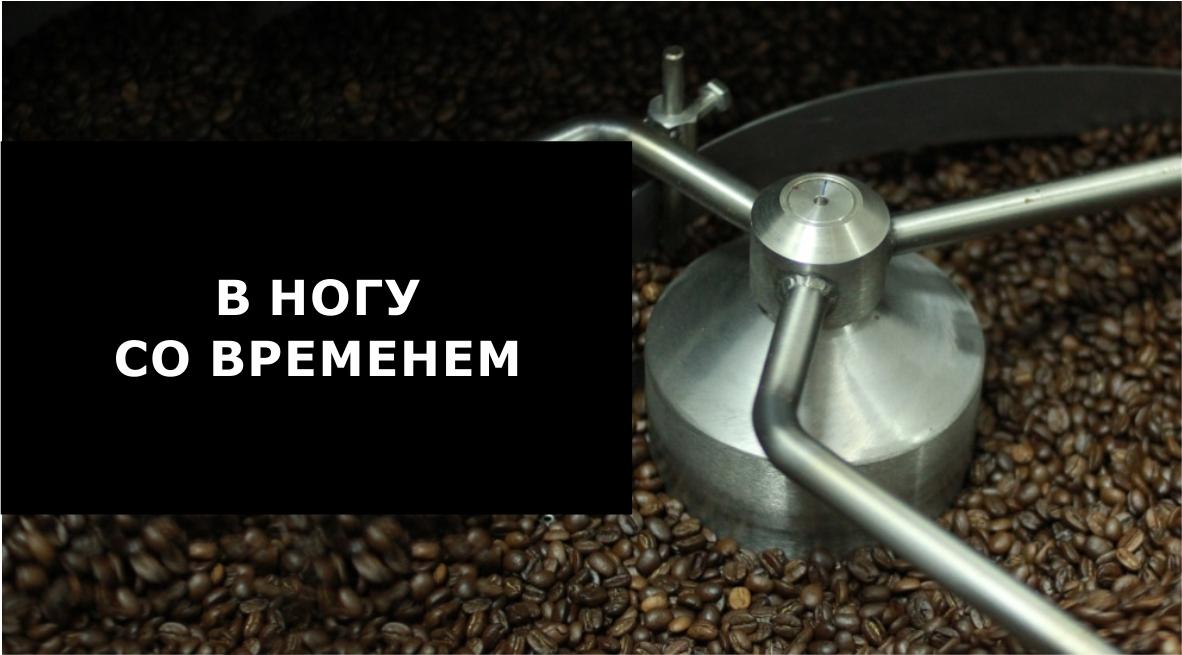 Преимущества магазина кофе и чая Bravos