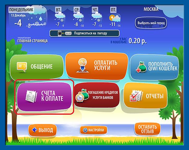 terminal_screen4.jpg